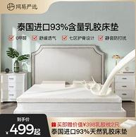 93%天然乳胶、零甲醛:网易严选 泰国乳胶床垫 0.9x2mx3cm