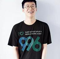 17日0点:YOUPIN 小米有品 早风速干防晒印花996T恤