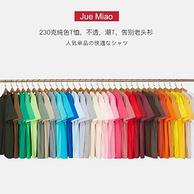 补货!买手甄选团、配置炸裂:230克重17支 日本产线  男女重磅纯棉T恤