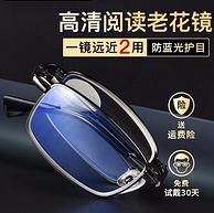 上市企业,远近两用防蓝光:博士眼镜 超轻可折叠老花镜