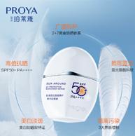 防紫外线、spf50+:珀莱雅 羽感防晒霜