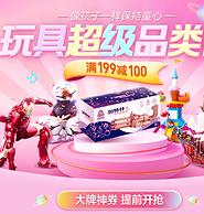 26日0点、促销活动:苏宁易购 玩具超级品类日