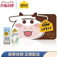 61预售:24提 认养一头牛 订奶年卡 纯奶 酸奶可选