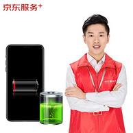 原厂配件,免费取送:京东 iPhone X~11 Pro Max电池换新服务
