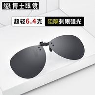 博士眼镜 OURNOR 欧拿 OTP-011 偏光墨镜夹片