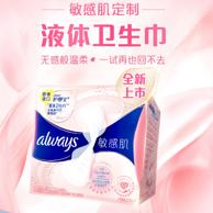 护舒宝 敏感肌系列 粉色液体卫生巾 240mmx9片x5件