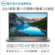 DELL 戴尔 灵越14Pro-5418 14英寸笔记本电脑(i5-11300H、16G、512G、MX450、100%sRGB)