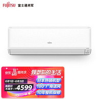 18点开始:日本在售爆款!UJITSU 富士通 ASQG12KTCA 壁挂式空调 1.5匹