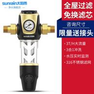 Plus会员:SUNRAIN 太阳雨 YCZ-JY4000-T01Q 前置过滤器