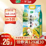 十月稻田 长粒香米 10斤x2件