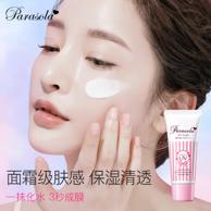 naris 娜丽丝 Parasola 清润型精华防晒霜 50g