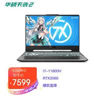 今晚0点,11代i7+RTX3060光追+144Hz电竞屏:ASUS华硕 天选2 15.6英寸游戏笔记本电脑