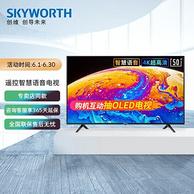 dci-p3色域+HDR 10+4K,京东代下团:创维 50V60 50英寸4K超高清HDR 薄款 2+16G大内存