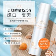 日本 BEAUCLAIR 雪美清 SPF50+PA+++ 防晒喷雾 80g