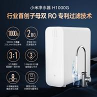 无罐直饮+双RO反渗透+1000G大通量:MI 小米 MR1053 反渗透纯水机 1000G