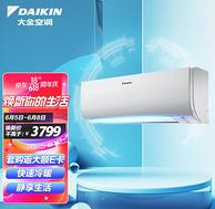 22点开始,保价618,20平大空间适用:1.5匹 DAIKIN大金 直流变频壁挂式空调 FTXJ335RCDW