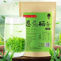 补券,2021新茶,明前特级,三泡余香:500g 金果 湖北恩施富硒茶 散装