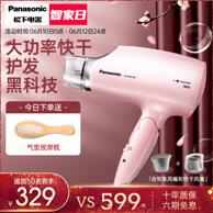 纳米水离子+恒温护发:Panasonic 松下 EH-WNA6A 电吹风