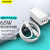 BASEUS 倍思 GaN 2 Pro 氮化镓充电器 65W + 100W数据线