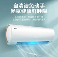 0点开始,Hisense 海信 男神小智系列 KFR-33GW/EF20A1(1P57) 小1.5匹 变频 壁挂式空调