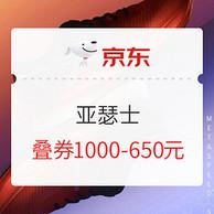 促销活动:京东亚瑟士,618大促叠券享福利!