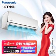 Panasonic 松下 KFR-36G/BpLFM1 壁挂式空调 1.5匹