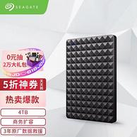 今晚0点:4TB 希捷 Expansion新睿翼 黑钻版 2.5英寸移动硬盘