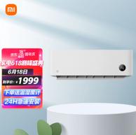 0点开始、新一级能效:MIJIA 米家 KFR-35GW/S1A1 1.5匹 空调挂机