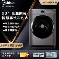 18日0点:Midea 美的 MD100CQ7PRO-T1T 洗烘一体机 10kg