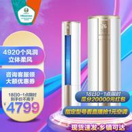 18日0点:Hisense 海信 KFR-72LW/E500-A1(2N33) 3匹 立柜式空调