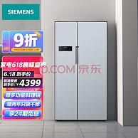 0点开始,值哭! 西门子 KA92NV60TI 610升对开门冰箱 (变频/双循环/风冷无霜)
