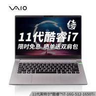 VAIO FH14 侍14 14英寸笔记本电脑(i7-1165G7、16G、512G、GTX1650Ti)