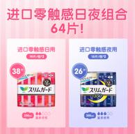 日本进口 花王 乐而雅 S系列 卫生间套装 64片(日用38片+夜用26片)x2件 126.4元包邮
