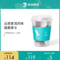一点就到家&鹰集 精选云南普洱小熊猫冷萃咖啡 2.8gx12颗