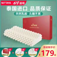 乳胶含量≥93%、除螨防虫:泰国原装进口 Nittaya 天然乳胶枕 6款可选