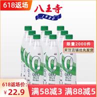 无糖0脂0卡:510mlx9瓶 百年老字号 八王寺 果子蜜气泡水