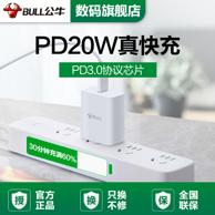 公牛 PD20W充电器