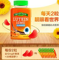 美国进口,80粒x2瓶 Nature's Truth 自然之珍 叶黄素护眼软糖