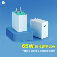 3C认证、65W大功率:smartisan 锤子 DP65C 氮化镓充电器