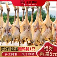安徽特产 全江 农家手工腌制风干腊鸭 950g整只