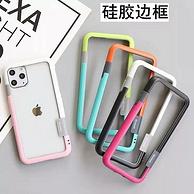 夏季超强散热!iPhone苹果 无后背手机壳