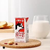 40年供港品质,新鲜日期:200mlx12盒x2箱 晨光 全脂纯牛奶