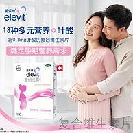 阿里大药房,拜耳旗下,孕期必备:100粒 Elevit爱乐维 孕期复合维生素叶酸片
