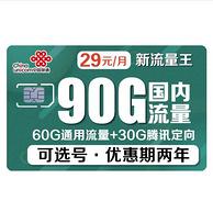 China unicom中国联通 新流量王卡 60G通用流量+30G腾讯流量