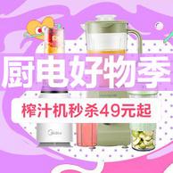 自营榨汁机49元秒,苏宁 厨电好物季促销活动