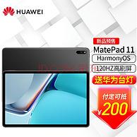 华为 MatePad 11 平板电脑 6GB+128GB WLAN版