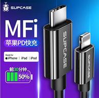 supcase MFI认证 Type-C to Lightning PD快充 数据线 1.2米