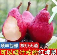 核小柔软无渣、可用吸管吸着吃!红啤梨 5斤