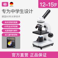 40-1600倍放大:德国 Bresser/宝视德 中小学生 专业光学显微镜