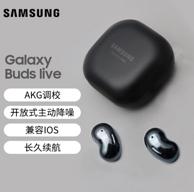 主动降噪、总续航21小时:SAMSUNG 三星 Galaxy Buds Live 无线蓝牙耳机